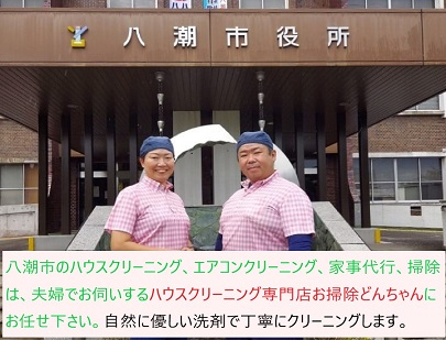 埼玉県八潮市の八潮市役所
